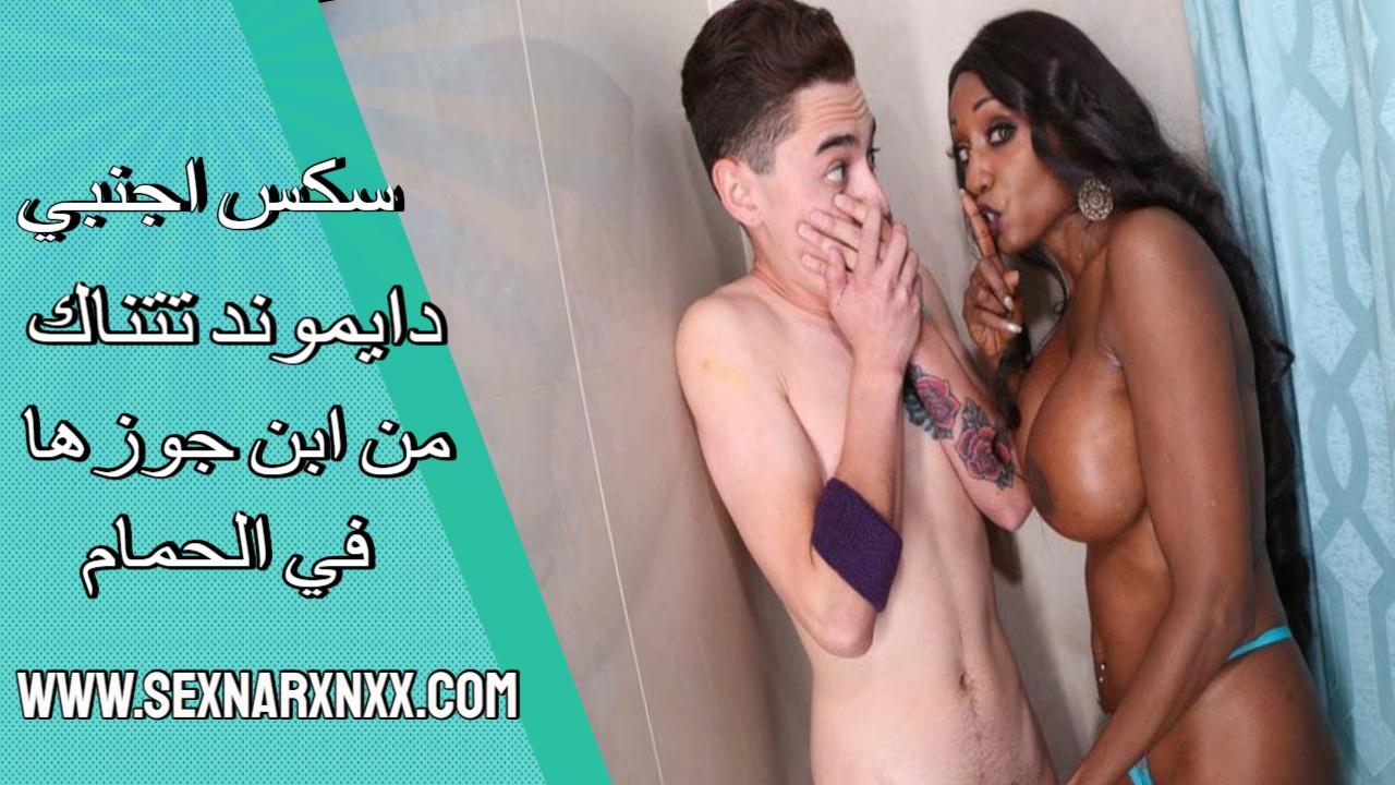 سكس اجنبي دايموند تتناك من ابن جوزها في الحمام – سكس نار xnxx