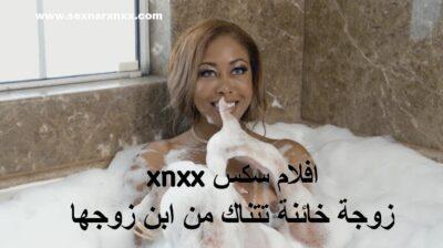 افلام سكسي – سكس نار xnxx