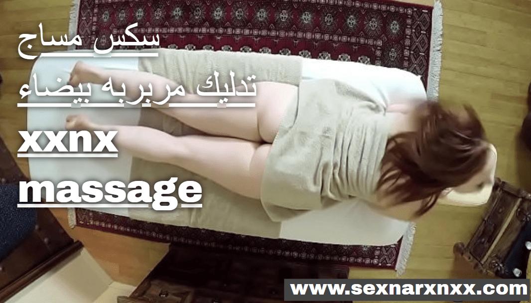 سكس مساج تدليك مربربه بيضاء xxnx massage – سكس نار xnxx